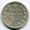 20 КОПЕЕК 1893 СПБ АГ (ЛОТ №78)
