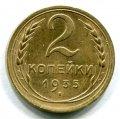 2 КОПЕЙКИ 1935  (ЛОТ №284)