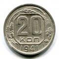 20 КОПЕЕК 1941 (ЛОТ №22)
