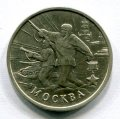 2 РУБЛЯ 2000 ММД МОСКВА (ЛОТ №8)
