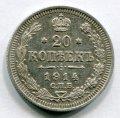 20 КОПЕЕК 1914 СПБ ВС (ЛОТ №6)