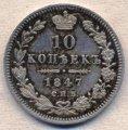 10 копеек 1847 спб па