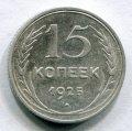 15 КОПЕЕК 1925 (ЛОТ №293)