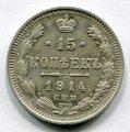 15 КОПЕЕК 1914 СПБ ВС (ЛОТ №9)