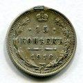 15 КОПЕЕК 1916 ВС (ЛОТ №295)