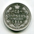 15 КОПЕЕК 1914 СПБ ВС (ЛОТ №11)