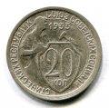 20 КОПЕЕК 1933 (ЛОТ №33)