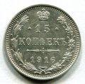 15 КОПЕЕК 1916 (ОСАКА)  ЛОТ №13