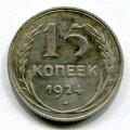 15 КОПЕЕК 1924 (ЛОТ №98)