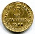 5 КОПЕЕК 1938 (ЛОТ №11)
