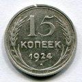 15 КОПЕЕК 1924 (ЛОТ №18)