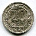 20 КОПЕЕК 1936 (ЛОТ №17)