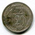 20 КОПЕЕК 1932 (ЛОТ №37)