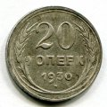 20 КОПЕЕК 1930 (ЛОТ №53)