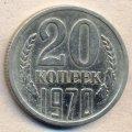20 копеек 1970  (лот №65)