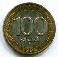 100 РУБЛЕЙ 1992 ММД  (ЛОТ №56)