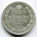 20 КОПЕЕК 1907 СПБ ЭБ (ЛОТ №10)