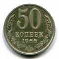 50 КОПЕЕК 1966 (ЛОТ №24)