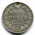 РУБЛЬ 1840 СПБ НГ (ЛОТ №6)