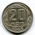 20 КОПЕЕК 1945 (ЛОТ №10)