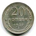 20 КОПЕЕК 1927 (ЛОТ №12)