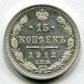 15 КОПЕЕК 1912 СПБ ЭБ (ЛОТ №6)