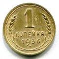 1 КОПЕЙКА 1936 (ЛОТ №21)