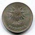1 РУБЛЬ 1945-1985 (ЛОТ №7)