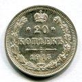 20 КОПЕЕК 1915 ВС (ЛОТ №3)