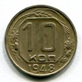 10 КОПЕЕК 1948 (ЛОТ №19)