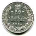 20 КОПЕЕК 1915 ВС (ЛОТ №7)