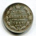 15 КОПЕЕК 1911 СПБ ЭБ (ЛОТ №7)