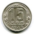 15 КОПЕЕК 1949 (ЛОТ №47)