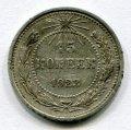 15 КОПЕЕК 1923 (ЛОТ №16)