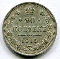 20 КОПЕЕК 1915 ВС (ЛОТ №8)