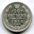 10 КОПЕЕК 1913 СПБ ВС (ЛОТ №10)