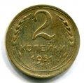 2 КОПЕЙКИ 1951  (ЛОТ №288)