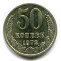 50 КОПЕЕК 1972 (ЛОТ №170)