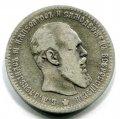 РУБЛЬ 1891 АГ (ЛОТ №1)