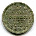 20 КОПЕЕК 1903 СПБ АР (ЛОТ №1)