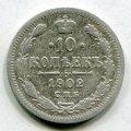10 КОПЕЕК 1902 СПБ АР (ЛОТ №11)
