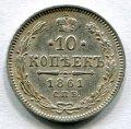 10 КОПЕЕК 1861 СПБ (ЛОТ №59)
