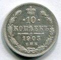 10 КОПЕЕК 1905 СПБ АР (ЛОТ №46)