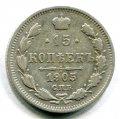 15 КОПЕЕК 1905 СПБ АР (ЛОТ №5)
