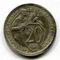 20 КОПЕЕК 1932 (ЛОТ №17)