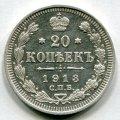 20 КОПЕЕК 1913 СПБ ВС (ЛОТ №2)