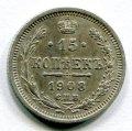 15 КОПЕЕК 1908 СПБ ЭБ (ЛОТ №6)