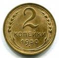 2 КОПЕЙКИ 1950  (ЛОТ №286)