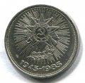 1 РУБЛЬ 1945-1985 (ЛОТ №138)