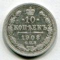 10 КОПЕЕК 1908 СПБ ЭБ (ЛОТ №16)